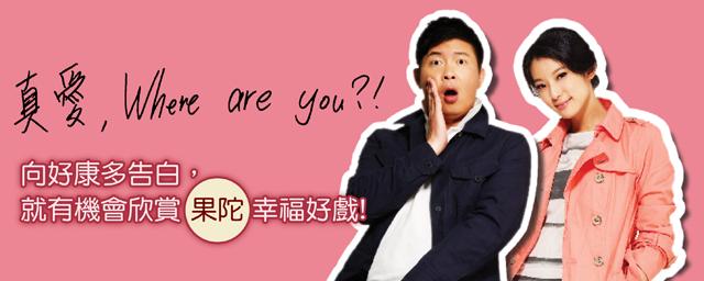 真愛,Where are you?!