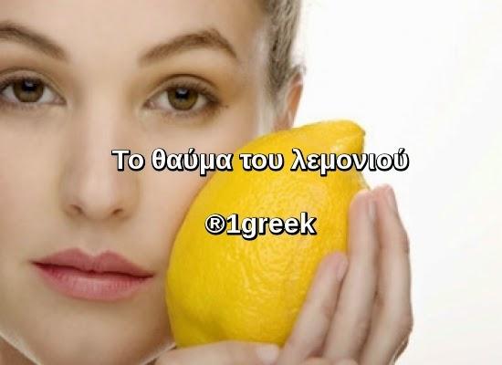 Το θαύμα του λεμονιού