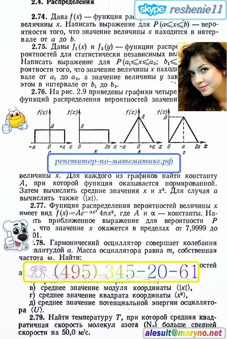 Срочное решение математики физики и экономики Пример выполнения  Пример выполнения дипломной работы Дипломы курсовые на заказ