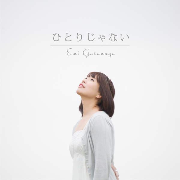 [Single] 潟永絵美 – ひとりじゃない (2016.02.24/MP3/RAR)