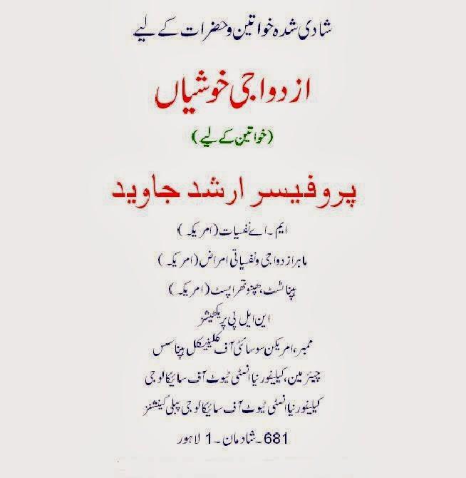 Azdawaji Khushiyan (Khawateen Kay Liye) By Prof Arshad Javed