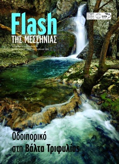 Η Βάλτα στο περιοδικό Flash