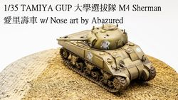 1/35 GuP M4 Sherman 愛里壽車