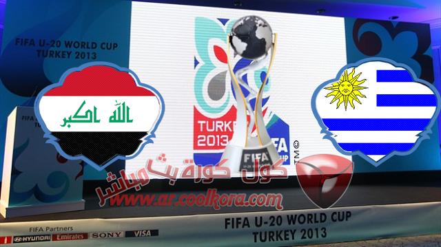 مشاهدة مباراة العراق وأوروجواي بث مباشر 10-7-2013 كأس العالم للشباب Iraq vs Uruguay