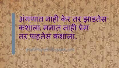 Premavar Marathi Shayari 1