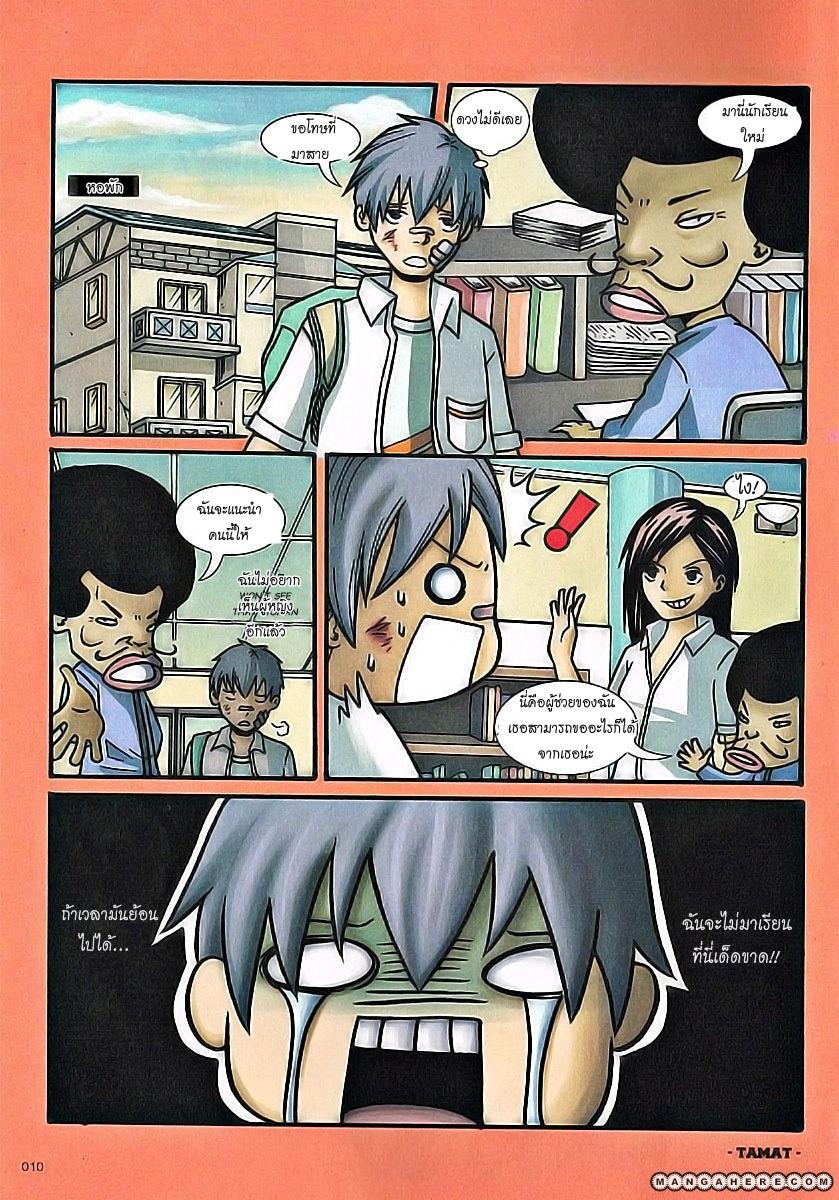 อ่านการ์ตูน Donkey highschool ตอนที่ 1 ภาพที่ 10