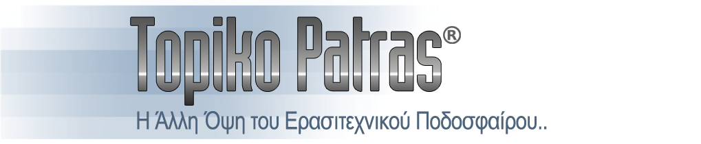 ΤΟΠΙΚΟ ΠΑΤΡΑΣ