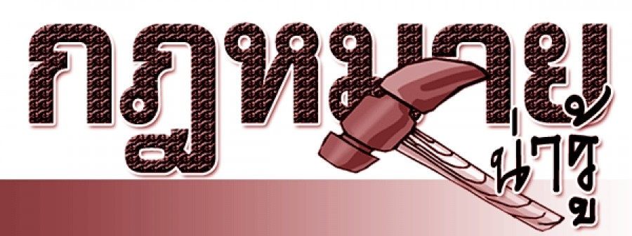 กฎหมายรัฐธรรมนูญ