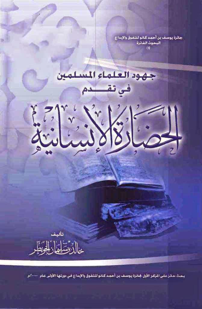 جهود العلماء المسلمن في تقدم الحضارة الإنسانية - خالد بن سليمان الخويطر