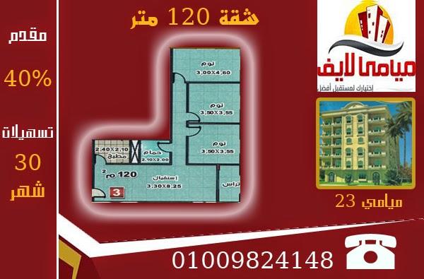 شقق بحدائق الاهرام : امتلك شقة   120  متر بمقدم 40% و تسهيلات حتى 30 شهر