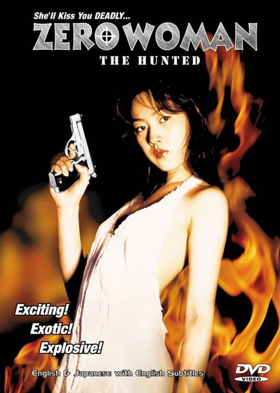 Zero Woman: The Hunted aka Kesenai kioku 1997