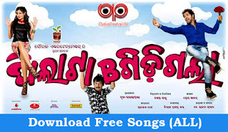 Odia Pilata Bigidi Gala (2015) (Full Songs) , Download Songs of Pilata Bigidi Gala (2015) (Full Songs),Odia Pilata Bigidi Gala (2015) (Full Songs) full Music Download, Song pk of Pilata Bigidi Gala (2015) (Full Songs), Pilata Bigidi Gala (2015) (Full Songs) full mp3 downloads, Pilata Bigidi Gala (2015) (Full Songs) on mobile Ollywood: Download *Pilata Bigidigala* 2015 Odia Film All Song Tracks Free
