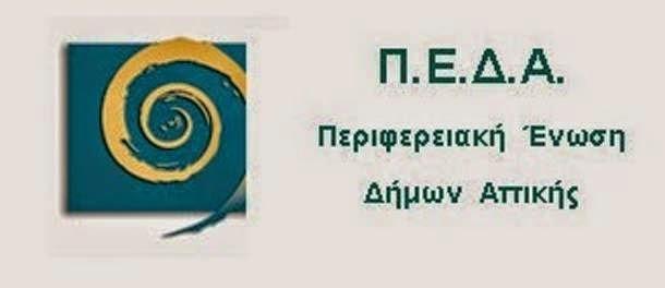 Εκδήλωση με θέμα τη Συνταγματική Αναθεώρηση διοργανώνει η ΠΕΔΑ και η Ένωση Δημάρχων Αττικής