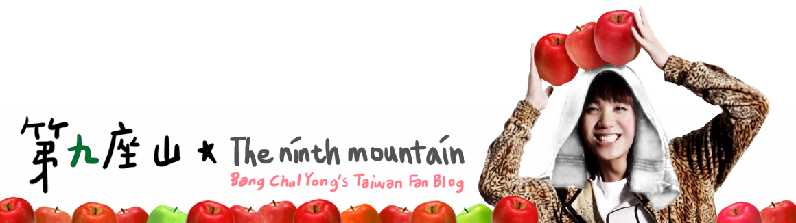 【第九座山☆The Ninth Mountain☆아홉번째 산】