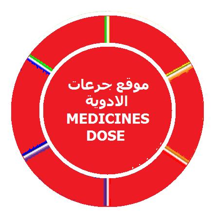- موقع جرعات الادوية-   MEDICINES DOSE
