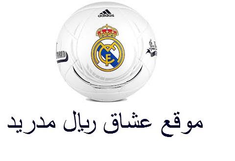 مملكة عشاق ريال مدريد