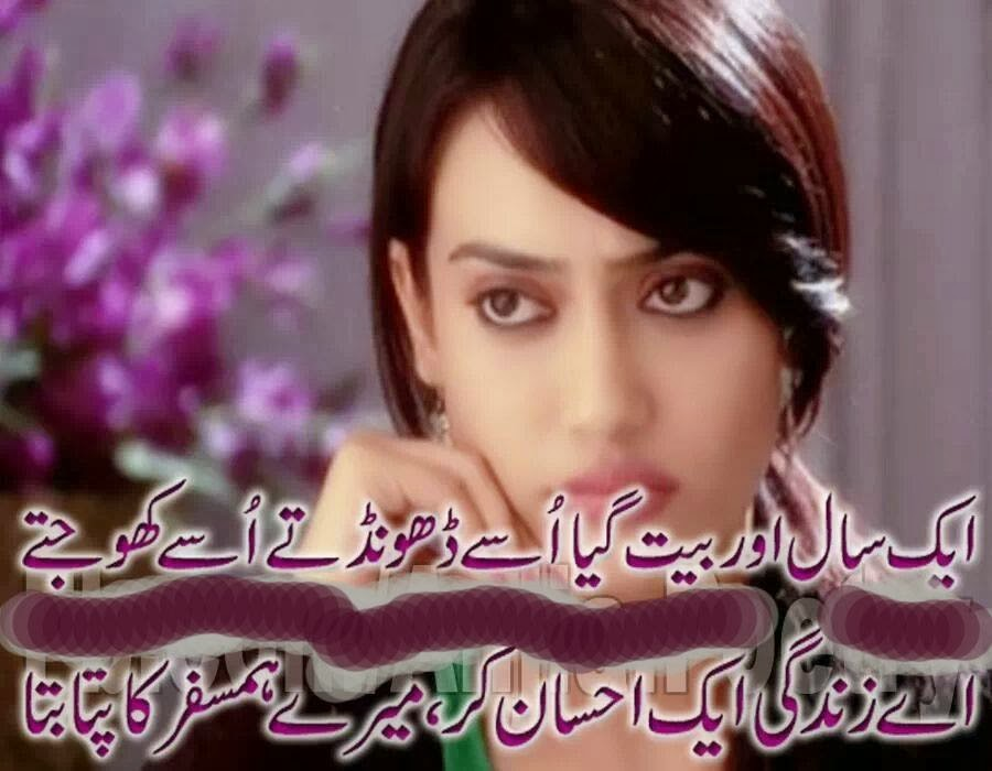 Poetry romantic lovely urdu shayari ghazals baby for Latest love images