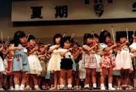 Школа Синити Судзуки