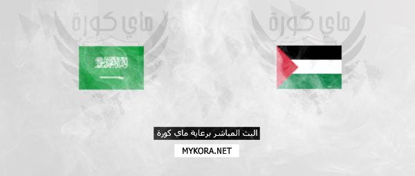 فلسطين والسعودية مباشر
