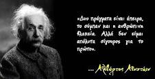 Η συμβολή του Αϊνστάιν στις επιστήμες (Αφιέρωμα)