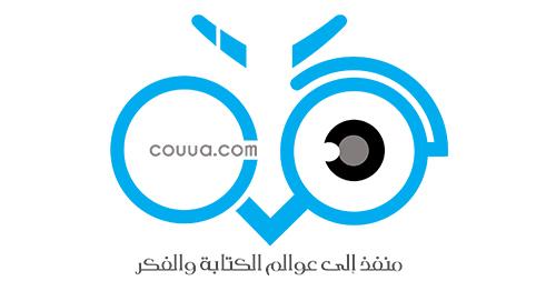 مدونة موقع كوة couua