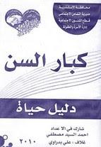 كتاب كبار السن دليل حياة - أحمد مصطفى