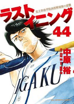 Last Inning Manga