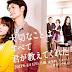 เรื่องหนักในโรงเรียน #1 : Taisetsu na Koto wa Subete Kimi ga Oshiete Kureta