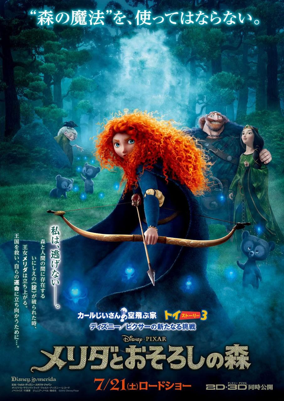 http://1.bp.blogspot.com/-KfeAvI-gpAc/UCgjKyKH7aI/AAAAAAAAAg8/C363AiHmpOQ/s1600/brave-indomable-valiente-disney-pixar-princesa-merida-princess-pelicula-movie-poster-cartel-japon-japan-japanese-rey-fergus-king-reina-elinor-queen.jpg