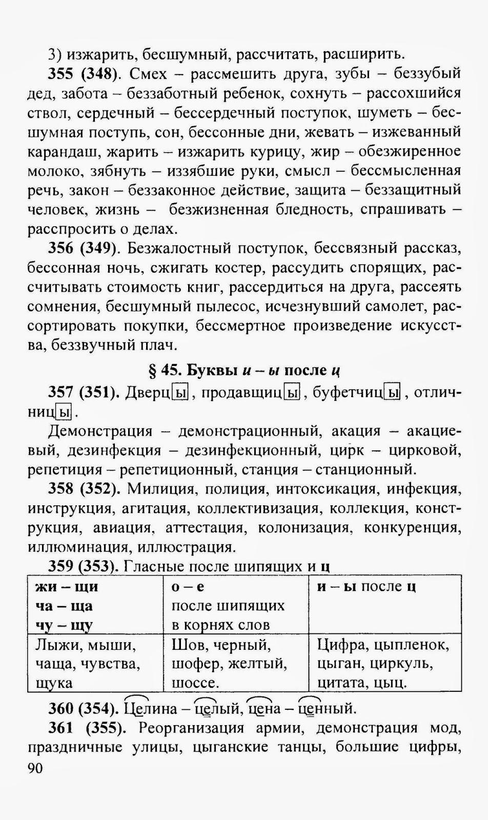 Решебник по Учебнику Русского языка 8 Класс Разумовская