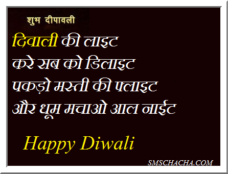 diwali hindi quotes