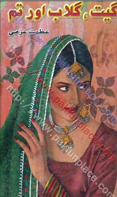 Geet gulab aur tm novel  by Azmat Azmi pdf.