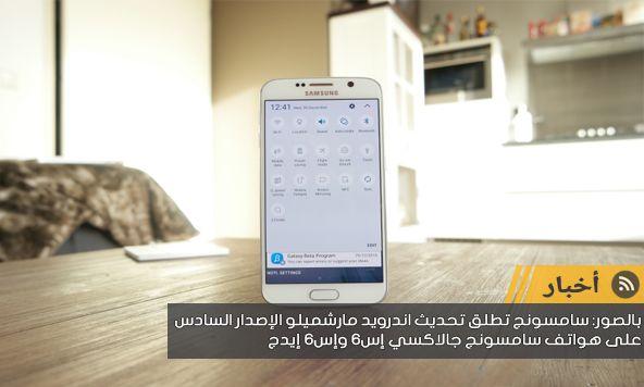 شركة سامسونج تطلق التحديث التجريبي من اندرويد مارشميلو الاصدار السادس على هواتف سامسونج جالاكسي اس 6 واس 6 ايدج