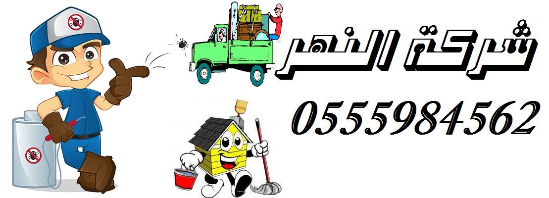 شركة رش مبيدات بالرياض 0555984562  شركة النهر