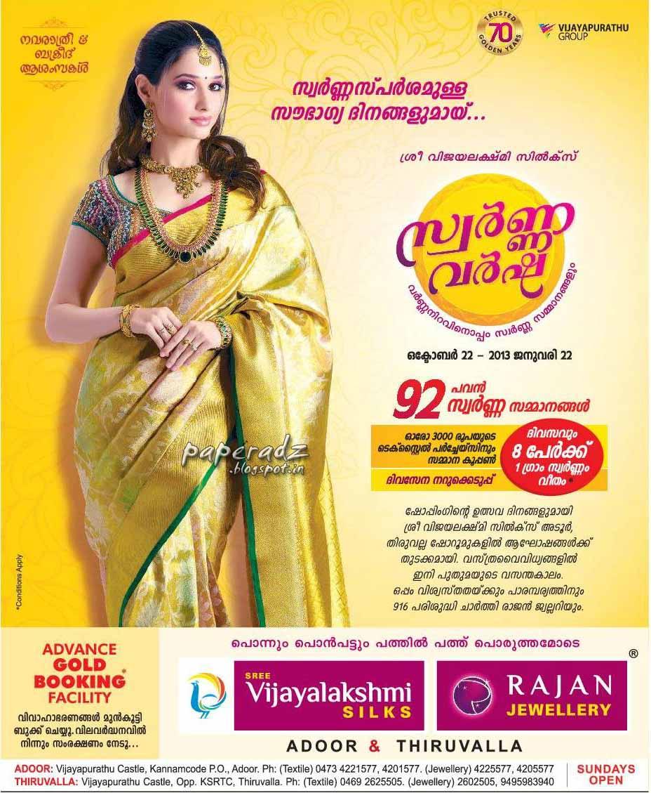 Sree Vijayalakshmi silks thamanna navarathri latest advertisements