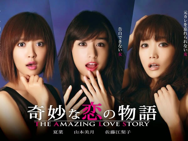 奇妙戀愛物語 The Amazing Love Story