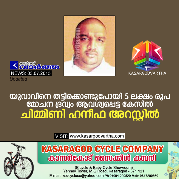 Kidnap case: Man arrested, Kerala, Kasaragod, Bekal, Kidnap, Arrest, Police, Chimmini Haneef, Advertisement Kasaragod Cycle Company.