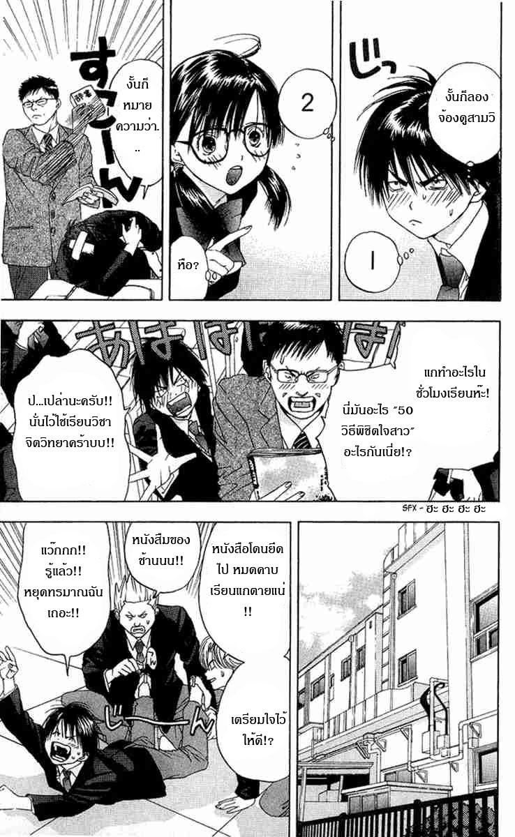 อ่านการ์ตูน Ichigo100 9 ภาพที่ 7