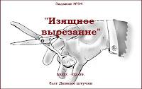 http://divnyeshtuchki.blogspot.ru/2014/07/94.html