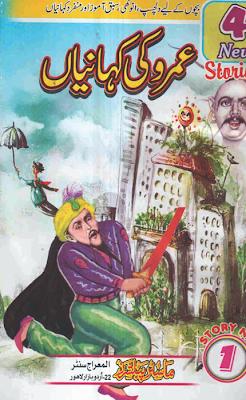 umro kahaniyan pdf