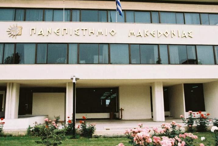 Τέλος η δωρεάν σίτιση για 300 φοιτητές του Πανεπιστημίου Μακεδονίας