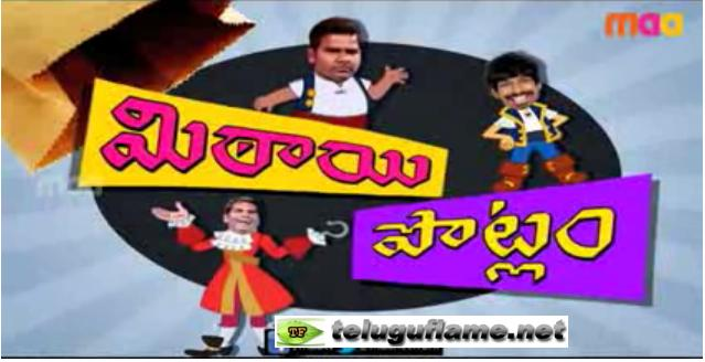 Mithai Potlam Episode 7 – 100% Entertainment Guaranteed