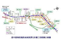臺中都會鐵路高架捷運化計畫