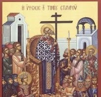 Крст је чувар васцеле васељене