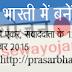प्रसार भारती, नई दिल्ली की ओर से एंकर, संवाददाता के 12 पदों के लिए निकली है भर्ती