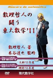 数理哲人の闘う東大数学 '11