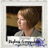 Катя Даниэль