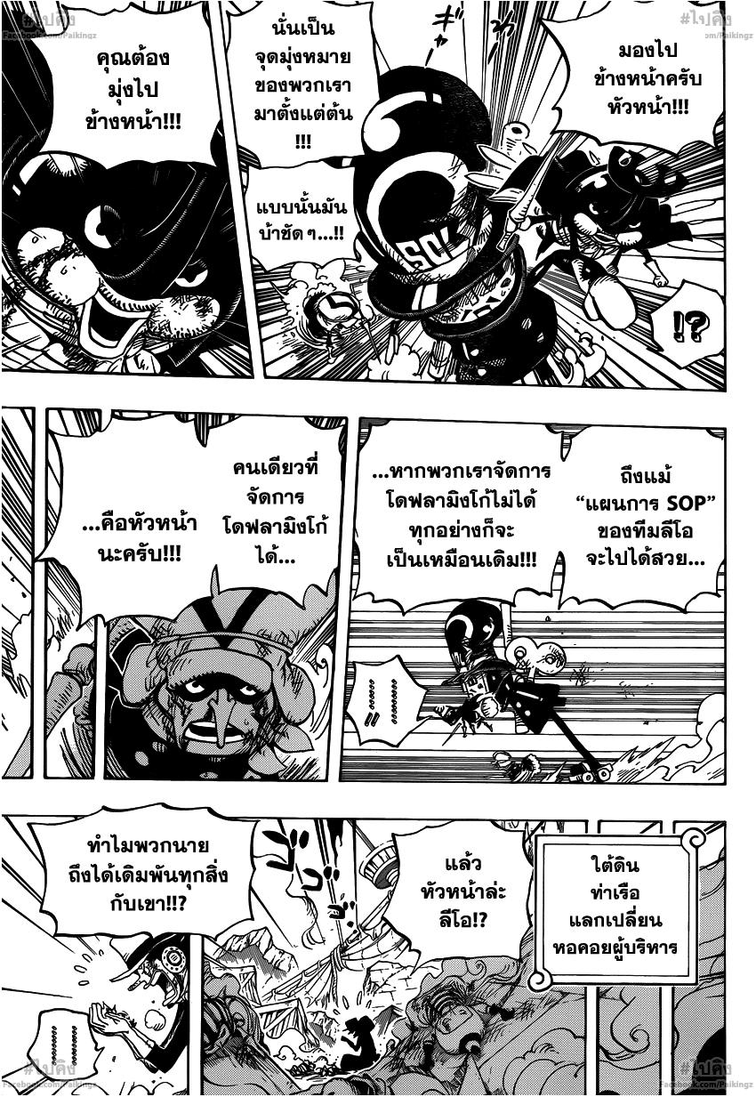 อ่านการ์ตูน One piece739 แปลไทย หัวหน้า