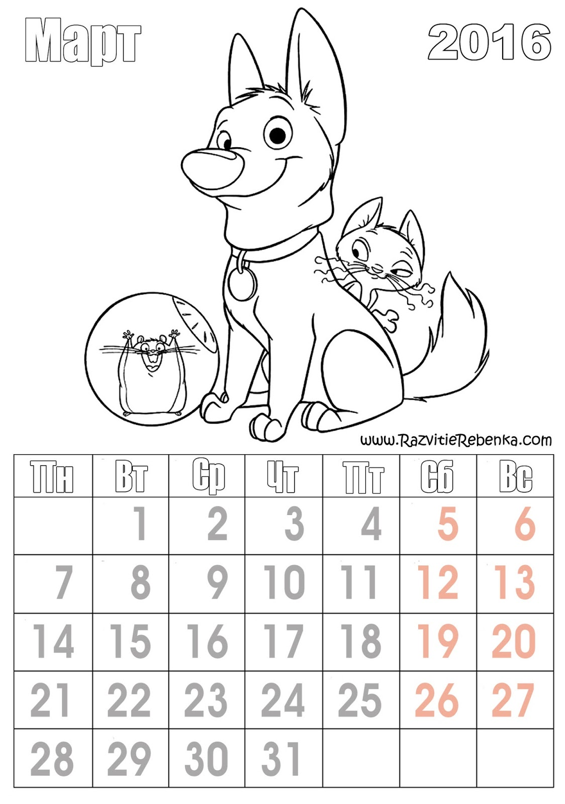 Календарь раскраска для детей