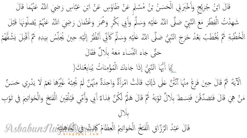 quran surat al mumtahanah ayat 12